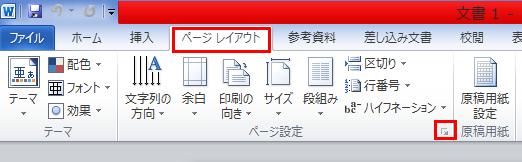 blog word2010
